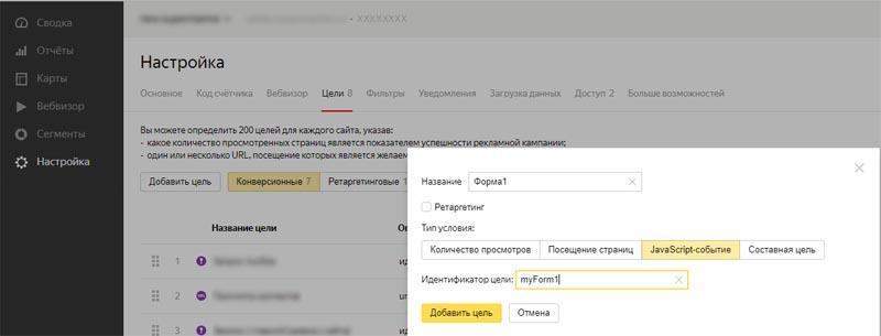 Yandex metrika ContactForm7